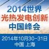 2014世界光热发电创新中国峰会