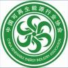 2014中国光伏产业发展合作论坛暨投融资项目洽谈会邀请函