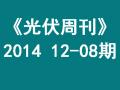 阳光工匠《光伏周刊2014》12-08期