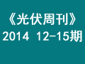 阳光工匠《光伏周刊2014》12-15期