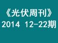 阳光工匠《光伏周刊 2014》12-22 期