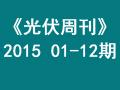 阳光工匠《光伏周刊2015》01-12期