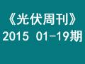 阳光工匠《光伏周刊2015》01-19期