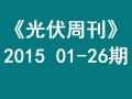 阳光工匠《光伏周刊2015》01-26期