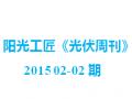 阳光工匠《光伏周刊2015》02-02期