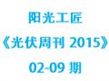 阳光工匠《光伏周刊2015》02-09期