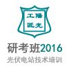 光伏电站技术培训[研考班]2016 01-22期(杭州)