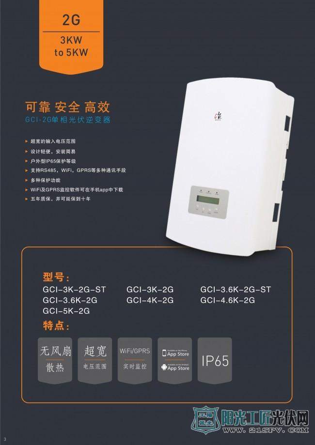 GCI 逆变器宣传册 中文版2017 V1_10