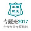 高效组件、微网储能、售电配网、智慧园区 [专题班]2017 04-15期(上海)