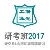 碳交易暨合同能源管理培训【研考班】2017年6月期(杭州、太原)