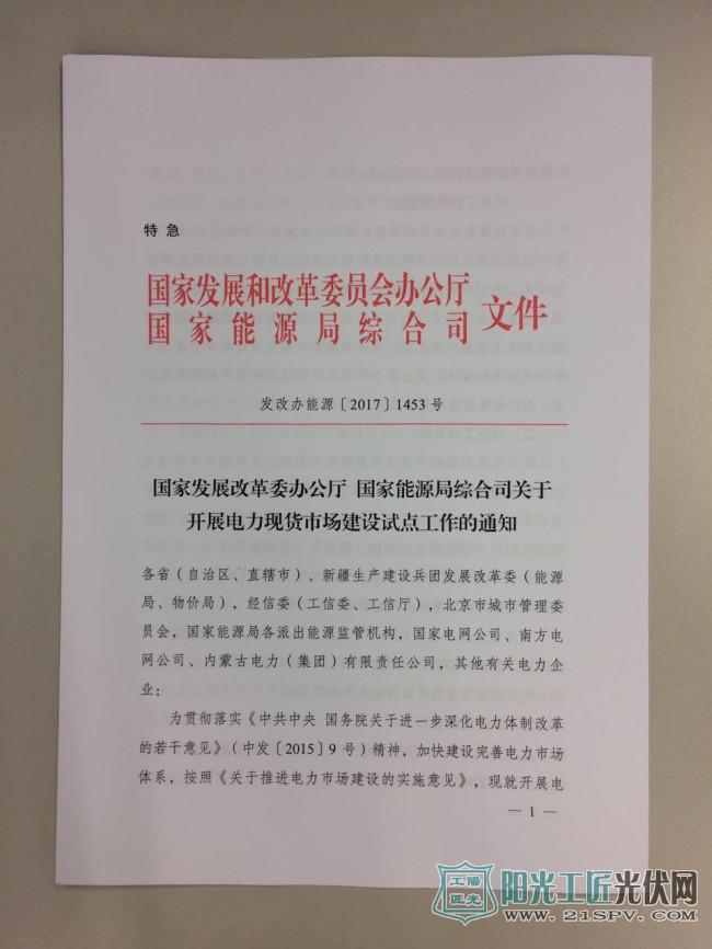 发改办能源[2017]1453号 国家发展和改革委员会办公厅 国家能源局综合司关于开展电力现货市场建设试点工作的通知