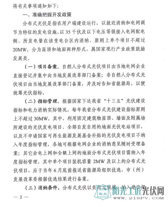 川发改能源[2017]485号 四川省发展和改革委员会 四川省能源局关于加强和规范分布式光伏发电项目建设管理的通知