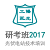 光伏发电技术培训[研考班]2017 12-01期(西安班)