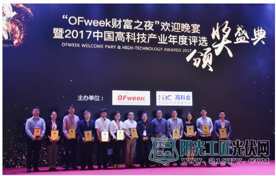 高科技年度评选,表彰行业创新者
