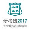 光伏发电技术培训[研考班]2017 12-15期(合肥班)