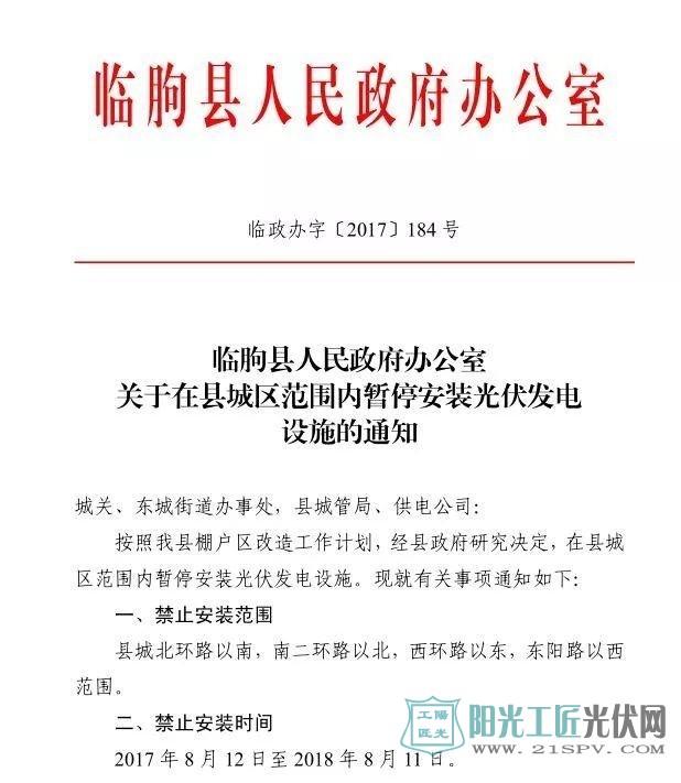 临政办字 [2017]184号 关于在县城区范围内暂停安装光伏发电设施的通知