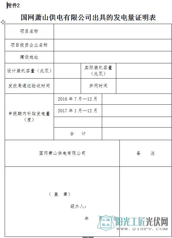国网萧山供电有限公司出具的发电量证明表