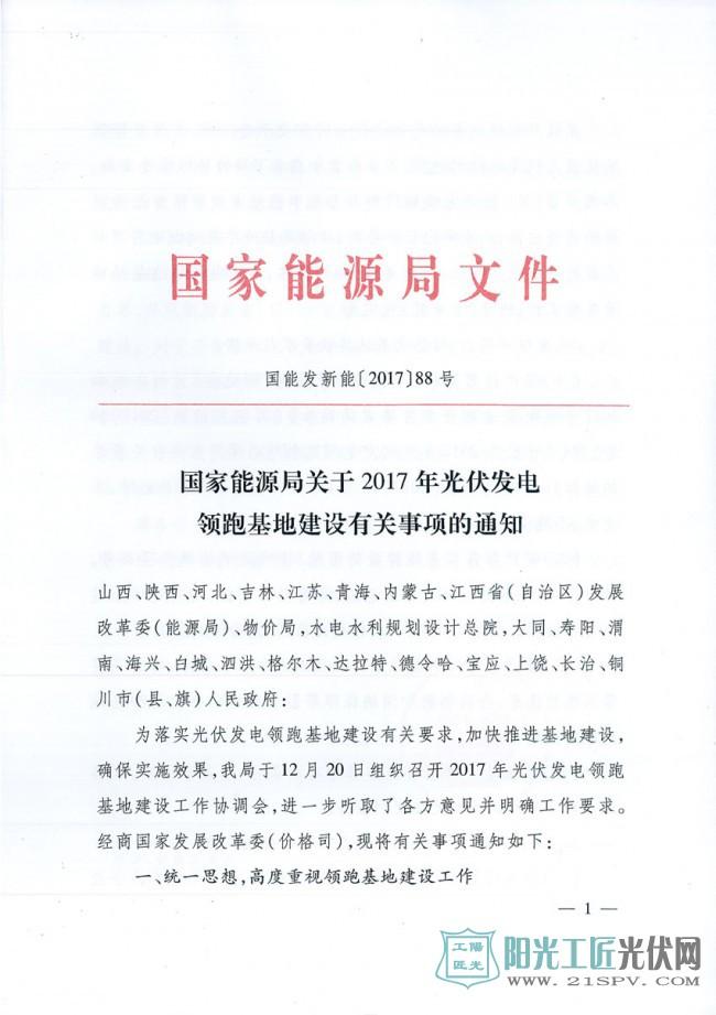 国能发新能[2017]88号  国家能源局关于2017年光伏发电领跑基地建设有关事项的通知
