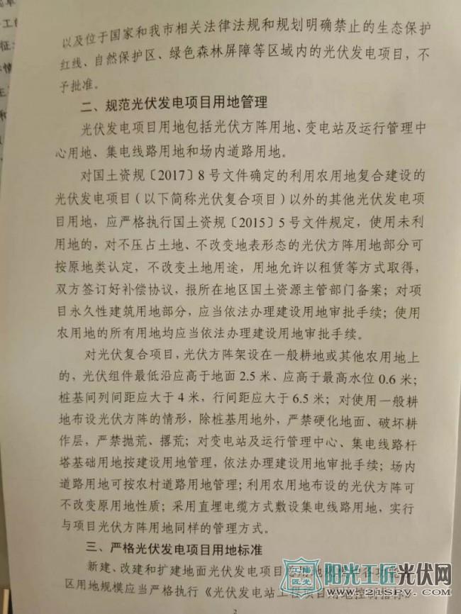 津国土房资函字[2017]1714号   关于规范光伏发电产业用地管理的通知