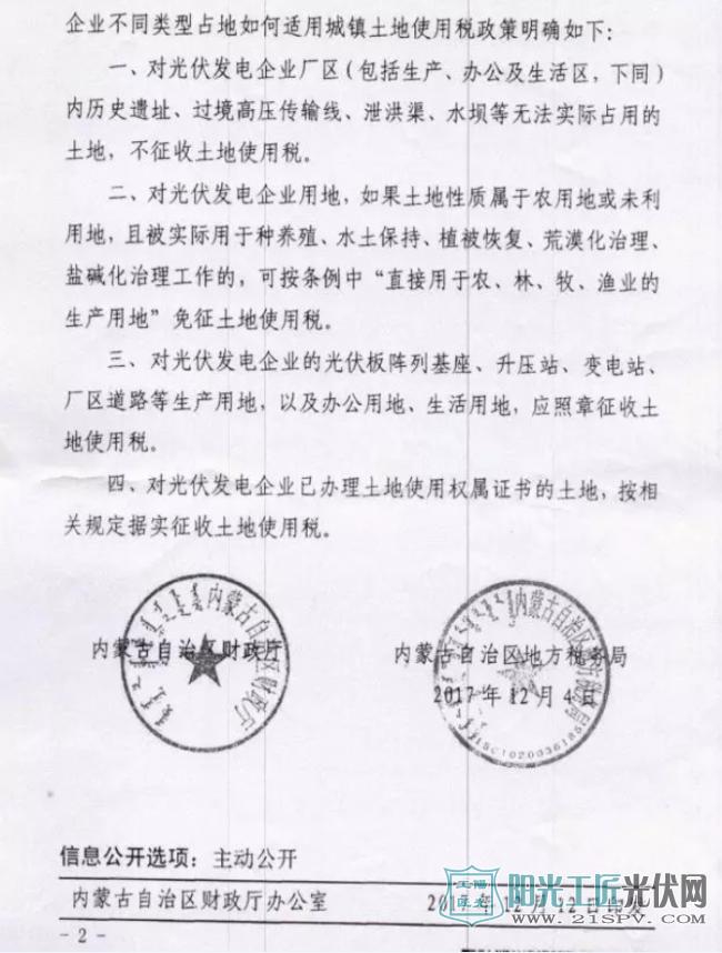 内财税[2017]2010号 内蒙古自治区财政厅 自治区地方税务局关于明确光伏发电企业由企业城镇土地使用税