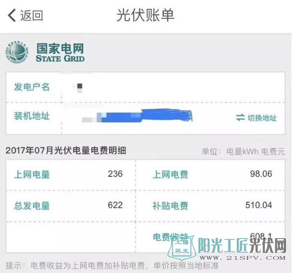 """国网app推出""""光伏账单""""功能 发电量收益一目了然"""