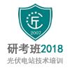 光伏发电技术培训[研考班]2018 02-02期(苏州班)