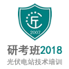 光伏发电技术培训[研考班]2018 01-19期(杭州班)