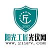 2015光伏电站质量优化与分布式光伏产业大会(上海)