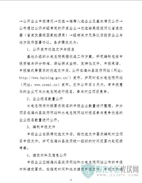 河北海兴县光伏应用领跑基地2017竞争优选方案