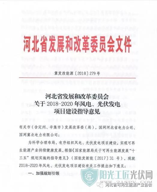 冀发改能源[2018]279号  关于2018-2020年风电、光伏发电项目建设指导意见
