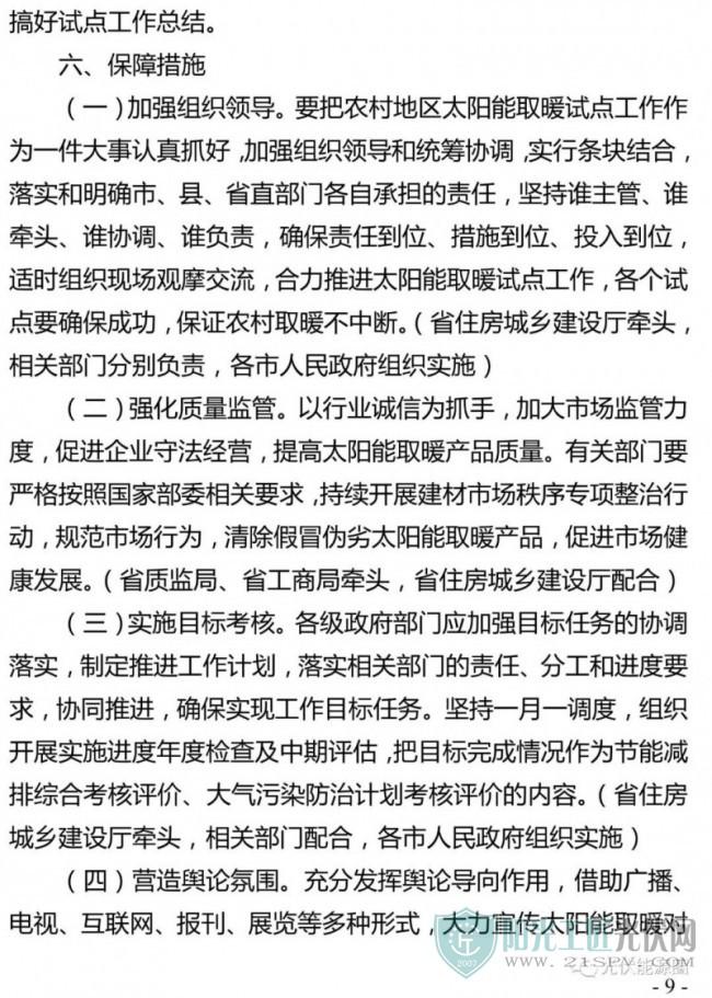 河北省住建厅  关于征求《河北省农村地区太阳能取暖试点实施方案》意见的函