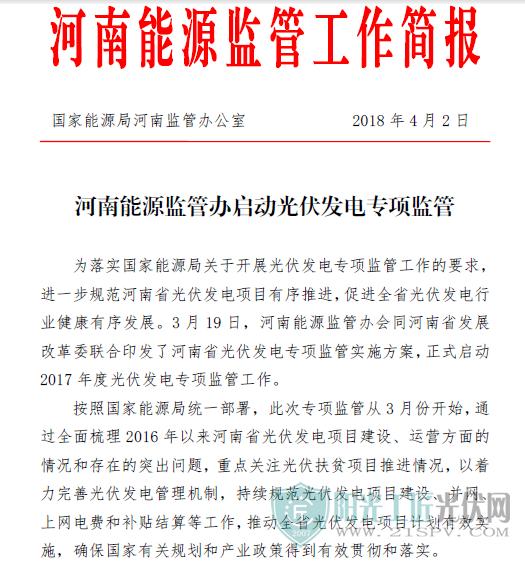 编者按:日前,国家能源局河南监管办公室发布河南能源监管工作简报