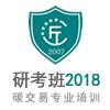 碳交易暨合同能源管理培训【研考班】2018-05-17期(西安班)