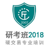 碳交易暨合同能源管理培训【研考班】2018-06-21期(北京班)