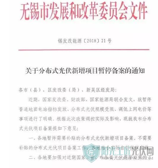 锡发改能源[2018]21号 关于分布式光伏新增项目暂停备案的通知