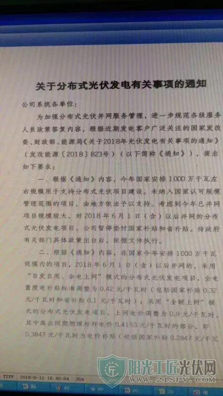国网浙江印发《关于分布式光伏发电有关事项的通知》