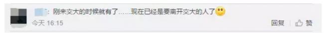 """""""光伏+储能+充电桩"""",北京高校""""会爬墙的光伏板""""因太美成微博热门 !"""