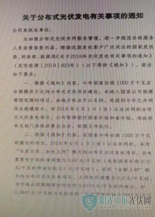 国网浙江宣布暂停垫付国家、省级6.1后并网分布式补贴
