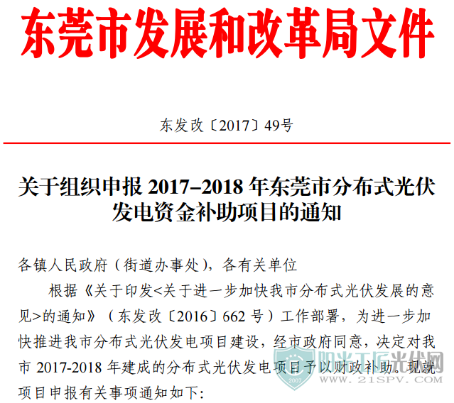 东莞市分布式光伏补贴新政下发:0.3元/度连补5年!