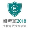 光伏发电技术培训[研考班]2018 08-31期(济南班)