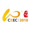 CREC2018 中国(无锡)国际新能源大会暨展览会