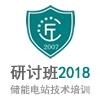 储能电站技术培训[研讨班]2018 09-14期(常州班)