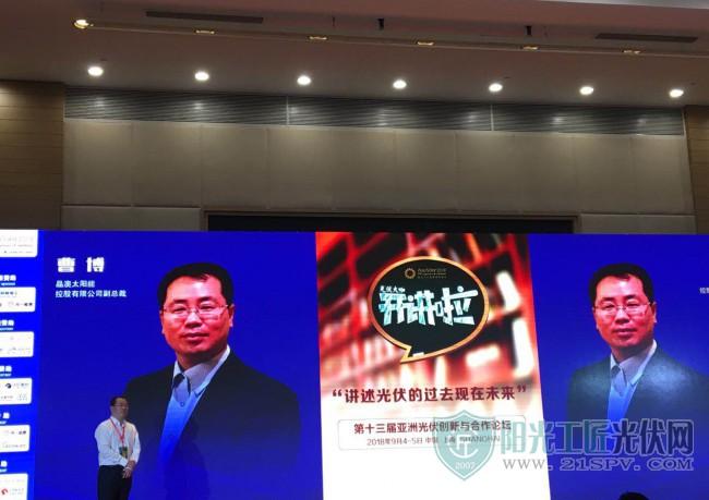 晶澳太阳能副总裁曹博:我、晶澳和光伏行业