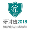 储能电站技术培训[研讨班]2018 10-26期(常州班)