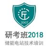 储能电站技术培训[研考班]2018 12-21期(上海班)