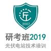 2019 01-04期(郑州班)光伏发电技术培训[研考班]