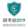 储能电站技术培训[研考班]2019 01-18期(杭州班)