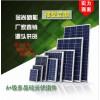 烟台金尚50W太阳能电池板,各种功率光伏组件,可定制