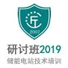 储能电站技术培训[研考班]2019 03-15期(常州班)