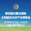 第四节内蒙古国际太阳能光伏产业博览会